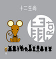 chinese zodiac sign rat vector image
