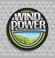 logo for wind power vector image vector image