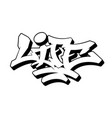life word drawn hand in graffiti style vector image