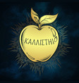 golden apple of discord hellenistic mythology vector image vector image