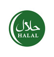 halal food label muslim hallal products certified vector image