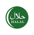 halal food label muslim hallal products certified vector image vector image