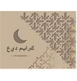 eid mubarak ramadan card cut out papercard vector image vector image