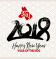 chinese new year 2018 dog hand drawn quote art vector image vector image