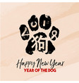 chinese new year 2018 dog paw shape vector image vector image