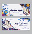 ramadan kareem and eid mubarak horizontal banners vector image