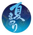 japanese summer festival logo vector image vector image
