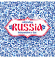 russian independence day celebration banner day vector image vector image