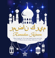 ramadan kareem poster with holy mosque and lantern vector image vector image