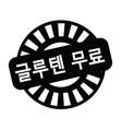 gluten free stamp in korean vector image vector image