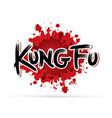 kung fu text vector image vector image