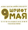 may 9 font russian cyrillic alphabet letters from vector image vector image