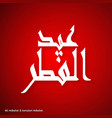 eid-ul-fitar creative typography on a red vector image