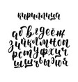 hand drawn russian cyrillic calligraphy brush vector image