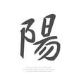 chinese character yang12 vector image vector image