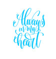 always in my heart - hand lettering love quote to vector image vector image