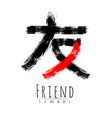 hieroglyph symbol japan word friend brush vector image