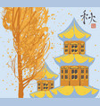fall landscape with pagoda and hieroglyph autumn vector image