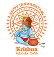 happy janmashtami krishna makhan chor vector image vector image