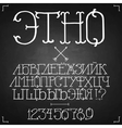 ethnic cyrillic hand drawn alphabet vector image