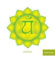 heart chakra anahata glowing chakra icon vector image vector image