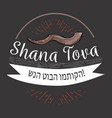 rosh hashanah text lettering means happy jewish vector image