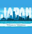 yokohama japan city skyline silhouette vector image vector image