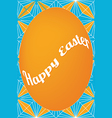 Orange egg easter card on dagger pattern vector image vector image