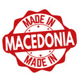 made in macedonia sign or stamp vector image vector image