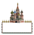 St Basil vector image vector image