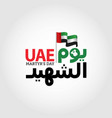 uae martyrs day vector image vector image