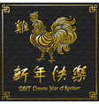 2017 New Year with chinese symbol of rooster Year vector image vector image