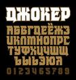 brutal alphabet vector image