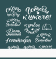 knowledge day russian lettering back to school vector image vector image