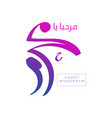Typography islamic new year happy muharram in