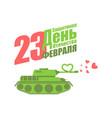 23 february tank love heart beater military vector image vector image