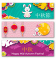 set chinese banners for mid-autumn festival with vector image