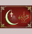 eid mubarak as text calligraphy and moon quran