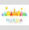 Russia Travel Landmarks vector image
