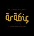arabic style latin font design alphabet vector image vector image