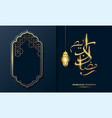 ramadan kareem arabic calligraphy islamic vector image vector image