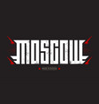 moscow - label or print for t-shirt with brutal vector image vector image