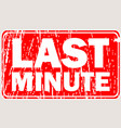 last minute red rubber stamp vector image vector image