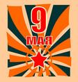 may 9 russian holiday vector image
