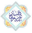 eid al fitr event background 12 vector image vector image