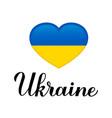 ukraine calligraphy hand lettering with ukrainian vector image vector image