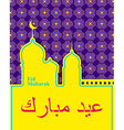 Eid Mubarak background with mosque Muslim pattern vector image vector image