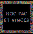 hoc fac et vinces latin phrase meaning do it and vector image vector image