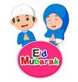 muslim family cartoon vector image