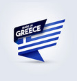 made in greece flag vector image vector image